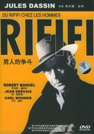 Du rififi chez les hommes - Hong Kong DVD movie cover (xs thumbnail)