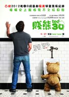 Ted - Hong Kong Movie Poster (xs thumbnail)