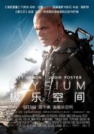 Elysium - Chinese Movie Poster (xs thumbnail)