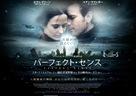 Perfect Sense - Japanese Movie Poster (xs thumbnail)