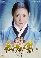 """Dae Jang-geum"" - Japanese Movie Cover (xs thumbnail)"