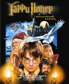 Harry Potter and the Sorcerer's Stone - Russian Movie Cover (xs thumbnail)