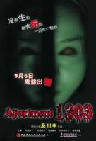 Apartment 1303 - Hong Kong poster (xs thumbnail)