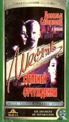 Six Degrees of Separation - Russian VHS movie cover (xs thumbnail)