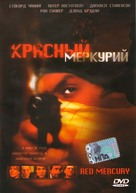 Red Mercury - Russian DVD cover (xs thumbnail)
