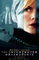 The Interpreter - Thai Movie Poster (xs thumbnail)