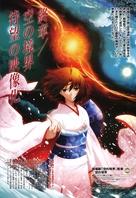 Gekijô ban Kara no kyôkai: Dai isshô - Fukan fûkei - Japanese Movie Poster (xs thumbnail)