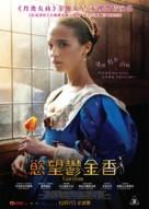 Tulip Fever - Hong Kong Movie Poster (xs thumbnail)