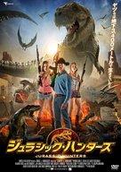 Cowboys vs Dinosaurs - Japanese Movie Cover (xs thumbnail)