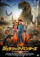 Cowboys vs Dinosaurs - Japanese Movie Cover (xs thumbnail)