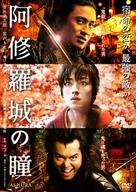 Ashura - Japanese poster (xs thumbnail)