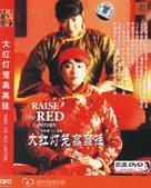 Da hong deng long gao gao gua - Chinese Movie Cover (xs thumbnail)
