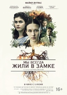 We Have Always Lived in the Castle - Russian Movie Poster (xs thumbnail)