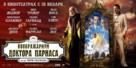 The Imaginarium of Doctor Parnassus - Russian Movie Poster (xs thumbnail)
