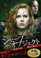 """""""Sharp Objects"""" - Japanese DVD movie cover (xs thumbnail)"""