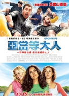 Grown Ups - Taiwanese Movie Poster (xs thumbnail)