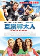 Grown Ups - Taiwanese Movie Poster (xs thumbnail)