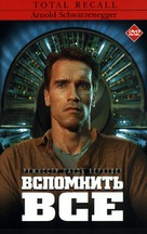 Total Recall - Russian Movie Cover (xs thumbnail)