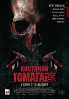 Bone Tomahawk - Russian Movie Poster (xs thumbnail)