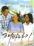 Haebaragi - South Korean Movie Cover (xs thumbnail)