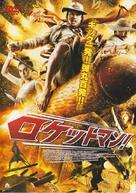 Khon fai bin - Japanese Movie Cover (xs thumbnail)