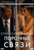 Conversations with Other Women - Ukrainian DVD cover (xs thumbnail)