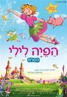 Prinzessin Lillifee - Israeli Movie Poster (xs thumbnail)