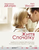 Revolutionary Road - Ukrainian Movie Poster (xs thumbnail)