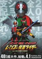 Ôzu den'ô ôru raidâ: Rettsu gô Kamen raidâ - Japanese Movie Poster (xs thumbnail)