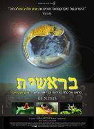 Genesis - Israeli Movie Poster (xs thumbnail)