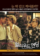 Hollywood Ending - South Korean Movie Poster (xs thumbnail)