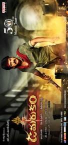 Damarukam - Indian Movie Poster (xs thumbnail)