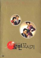 Miseuteo robin ggosigi - South Korean Movie Cover (xs thumbnail)
