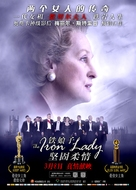 The Iron Lady - Chinese Movie Poster (xs thumbnail)