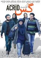 Gass - Iranian Movie Poster (xs thumbnail)
