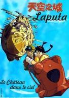 Tenkû no shiro Rapyuta - French DVD movie cover (xs thumbnail)