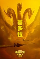 Godzilla: King of the Monsters - Taiwanese Movie Poster (xs thumbnail)