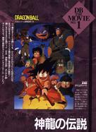 """Dragon Ball: Doragon bôru"" - Japanese Movie Cover (xs thumbnail)"