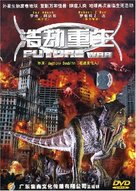 Future War - Chinese DVD cover (xs thumbnail)