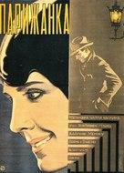 A Woman of Paris - Russian Movie Poster (xs thumbnail)