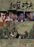 Slam - Singaporean Movie Poster (xs thumbnail)