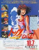 Top o Nerae! - Japanese Movie Poster (xs thumbnail)