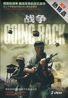 Going Back - Chinese Movie Cover (xs thumbnail)