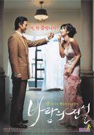Baramui jeonseol - South Korean poster (xs thumbnail)