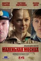 Mala Moskwa - Russian Movie Poster (xs thumbnail)