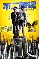 Bu er shen tan - Chinese Movie Poster (xs thumbnail)