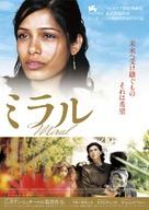 Miral - Japanese Movie Poster (xs thumbnail)
