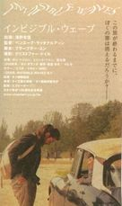 Invisible Waves - Japanese Movie Poster (xs thumbnail)
