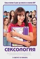 The To Do List - Bulgarian Movie Poster (xs thumbnail)