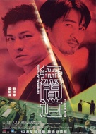 Mou gaan dou - Chinese Movie Poster (xs thumbnail)